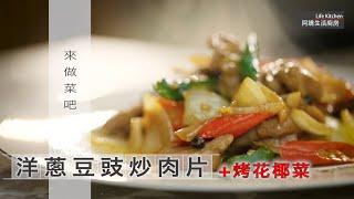 【阿嬌生活廚房】洋蔥豆豉炒肉片【因為愛而存在的料理 第118集】