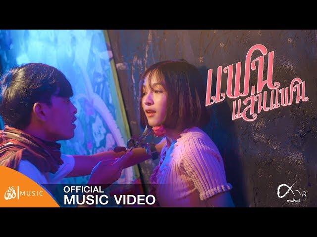 แฟนแล่นแฟน - ศาล สานศิลป์ : เซิ้ง|Music 【Official MV】8K