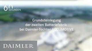 60 Sekunden | Grundsteinlegung zweite Batteriefabrik bei Daimler Tochter ACCUMOTIVE