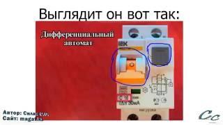 видео Что такое диф автомат АВВ: принцип работы, характеристики, схемы подключения