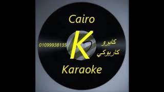 كاريوكي - شعلومة - حاتم العراقي