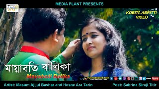 Mayaboti Balika Masum Ajijul Bashar And Hosne Ara Tarin Mp3 Song Download