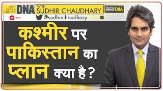 DNA: Pakistan की 'Kashmir Black Day' वाली साजिश का सच क्या है? | Jammu Hindi News |Sudhir Chaudhary