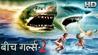 2 Headed Shark Attack (Beach Girls 2) || Hollywood Dubbed Movie In Hindi || Full Movie