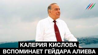 Режиссер ЦТ Калерия Кислова вспоминает Гейдара Алиева