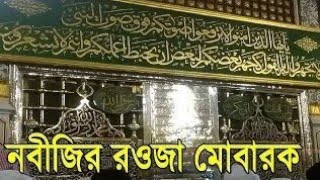মনে বড় আশা ছিলIslamic Bangla gojal