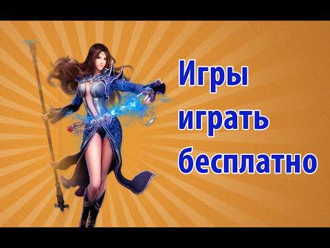 Бесплатные онлайн игры -