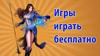 Игры играть бесплатно. Браузерные онлайн игры играть бесплатно.