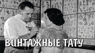 Фотографии татуировок. Винтажные татуировки.