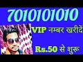 VIP Mobile Number | Purchase Online Vip And Premium Numbers at affordable price