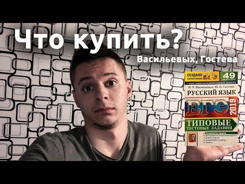 Что купить? Васильевых И. П., Гостева, Ю. Н 49 вариантов
