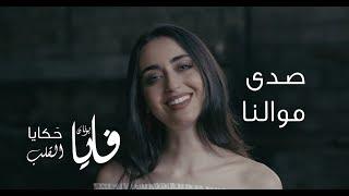 """فايا يونان تطرح """"الحكاية السابعة"""" من ألبومها الجديد  (فيديو)"""