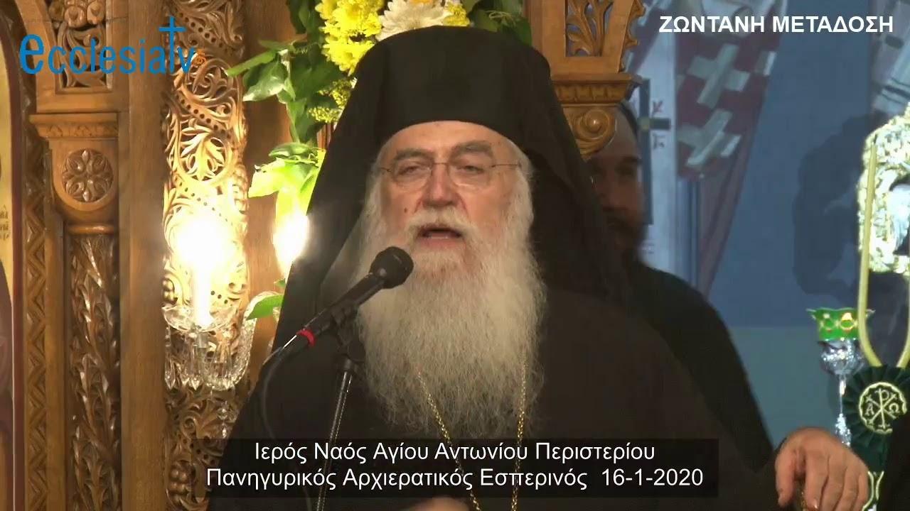Ι. Ν. Αγίου Αντωνίου Περιστερίου Πανηγυρικός Αρχιερατικός Εσπερινός  16-1-2020
