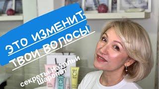 Уход за волосами Как восстановить волосы Секреты Натальи Шаропат