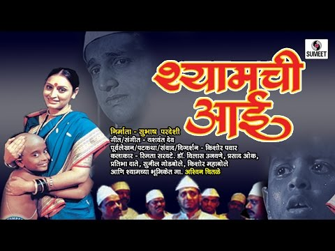 Shamchi Aai | Marathi | Full Movie | Sane...