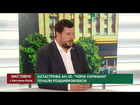 Espreso.TV: Катастрофа АН-26 на Харківщині - можлива диверсія, - Іллєнко