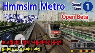 흠심메트로 오픈베타버전 서울 1호선(청량리~영등포구간)…