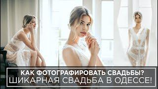 Как фотографировать свадьбы. Бэкстейдж со съемок свадьбы в Одессе. Иваш Влог!