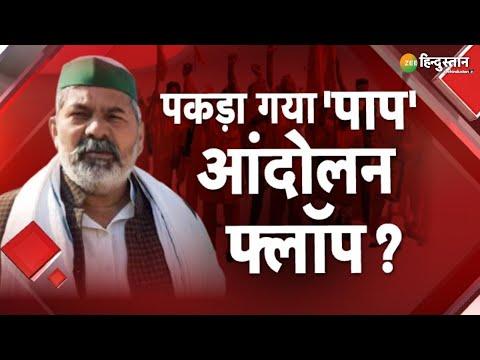 शंखनाद: Rakesh Tikait की हुंकार फिर हुई बेकार - पकड़ा गया 'पाप', आंदोलन फ्लॉप?   Kisan Andolan LIVE