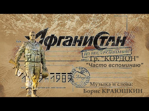 "Группа "" КОРДОН"" и Борис КРАЮШКИН   -""Часто вспоминаю..."""