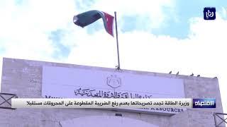 وزيرة الطاقة تجدد تصريحاتها بعدم رفع الضريبة المقطوعة على المحروقات مستقبلا -(12-6-2019)