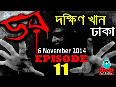 Dor 6 November 2014 | Dor ABC Radio Epi 11 | দক্ষিণ খান, ঢাকা