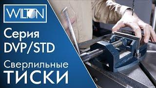 Точные сверлильные тиски Wilton - серия DVP/STD