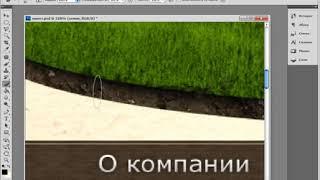 Видео урок по Веб дизайну № 3