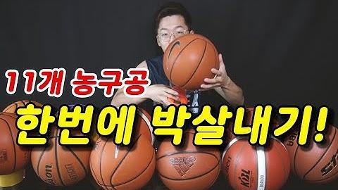가성비 최강의 농구공은!? (참고자료 첨부)