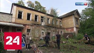 Подмосковные активисты пытаются спасти старинную усадьбу - Россия 24