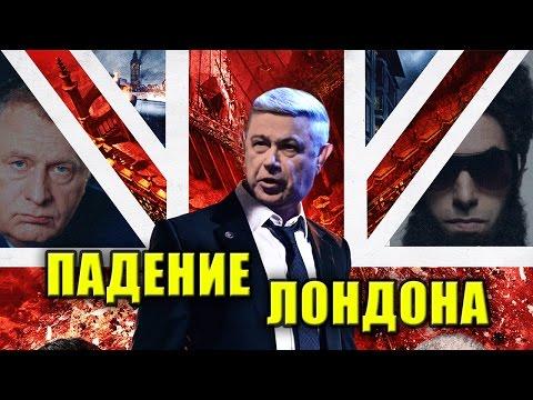 Падение Лондона (2016). Трейлер на русском #2.