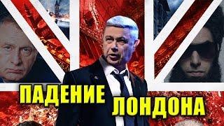 Падение Лондона [Русский трейлер]