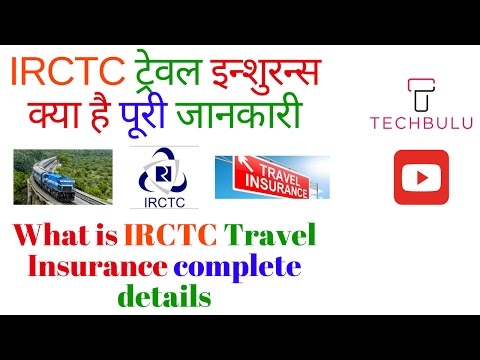 IRCTC Travel Insurance - Rs 10 lakh insurance cover - Explained - Details - In Hindi