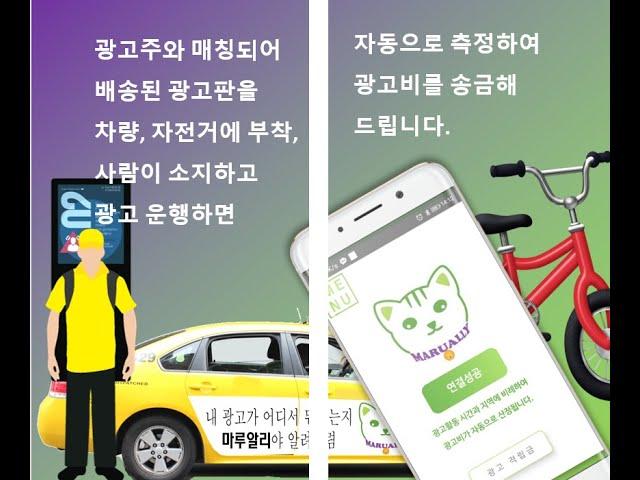 마루알리 : 차량, 자전거, 가두 광고 효과 측정 플랫폼