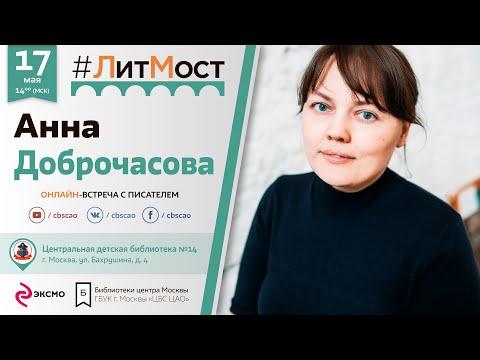 """Анна Доброчасова: """"Я художник, который стал писателем"""""""