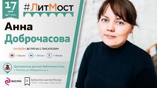 Анна Доброчасова: ''Я художник, который стал писателем''