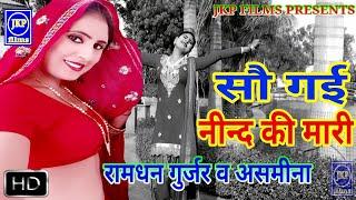 सौ गई नीन्द की मारी, मेरी बगिया उजर गई || Ramdhan gurjar ke rasiya || asmeena || JKP full hd