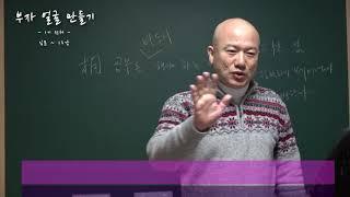 [부자 얼굴 만들기!!] (feat.부자되는 법) 1기 전체 강의 (입문 ~ 13강)
