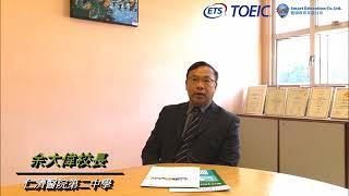 Publication Date: 2017-08-16 | Video Title: TOEIC 托業@  仁濟醫院第二中學 余大偉校長