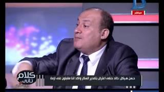 كلام تانى |حسن هيكل: خالد حنفى اعترف انه قام تصدير السكر أمام اللجنة الاقتصادية بالبرلمان