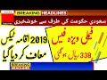 Family Visit Visa Fees For Pakistan 2019 | Good News for Pakistanis in Saudi Arabia