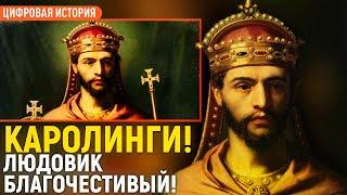 Каролинги. Людовик Благочестивый/Игорь Гайворонский