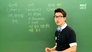 [뉴탐스런 윤리와 사상] 35강 현대의 윤리 사상(덕 윤리, 배려 윤리) (송기택)