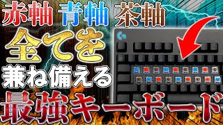 【Logicool G唯一のテンキーレス】プロゲーマーが作ったゲーミングキーボードが凄すぎた [PRO X]