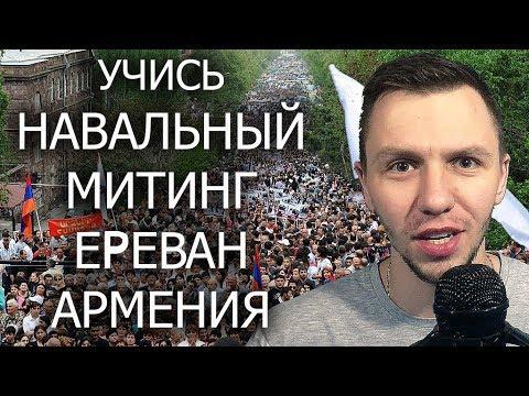 Ереван митинг 2018 протесты сегодня  Навальный УЧИСЬ  Армения Новости