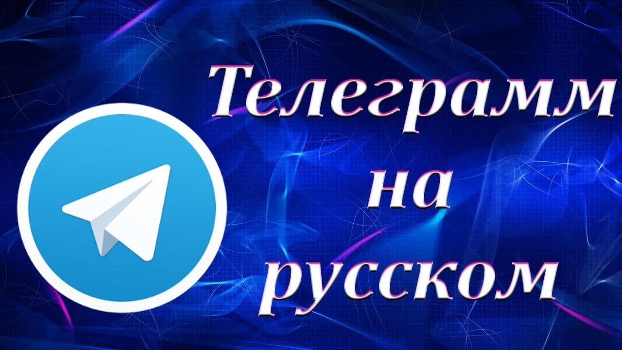 телеграм на компьютер скачать на русском