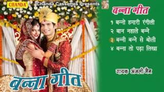 अगर आप bhojpuri video को पसंद करते हैं तो plz चैनल subscribe करें और पाये ढ़ेर सारे || http://goo.gl/ughl7v singer - anjali jain 0:00 ban...