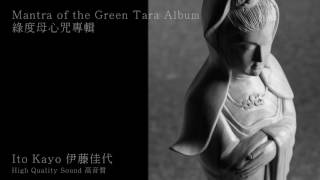 Mantra of the Green Tara Album 綠度母心咒專輯 _ Ito Kayo 伊藤佳代