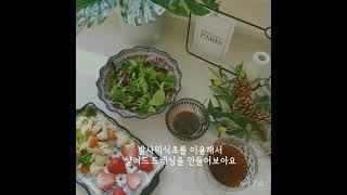 발사믹식초 샐러드 드레싱 만들기