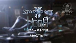 StarCraft II | Нова: незримая война часть 1 | Сюжет, краткое прохождение